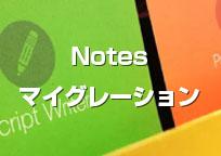 Notesマイグレーション