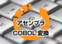 アセンブラ → COBOL変換