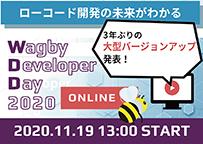 Wagby Developer Day 2020