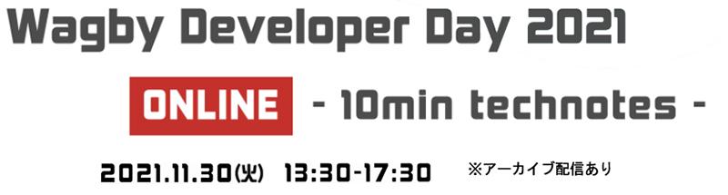 Wagby Developer Day 2021